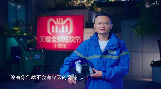 马云:双11不是打折的日子 是中国人创造的节日