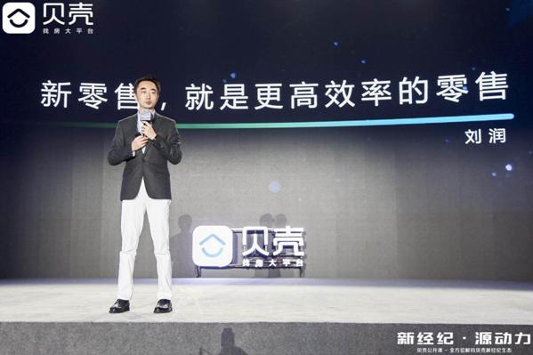 贝壳公开课嘉宾刘润:新零售与新经纪 本质都是更高效率