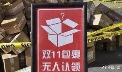 """无人认领的""""福袋包裹""""里到底是什么 你敢买吗?"""