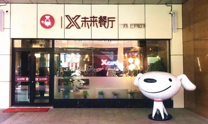 京东X未来餐厅开业:机器人大厨可炒40道菜