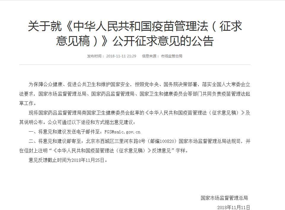 国家药品监督管理局公布《中华人民共和国疫苗管理法(征求意见稿)》