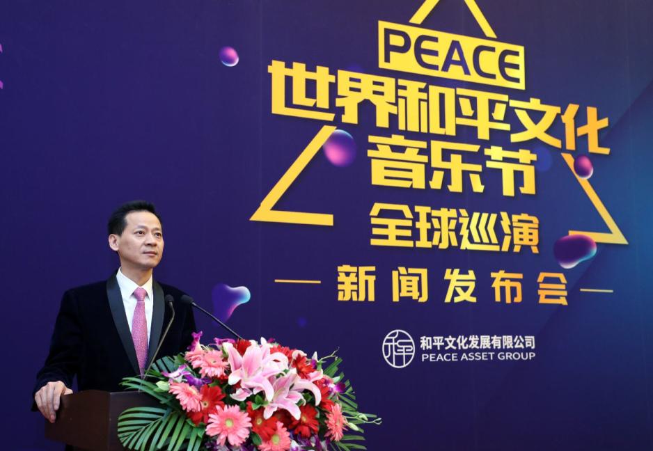"""""""世界和平文化音乐节""""新闻发布会在京举行"""