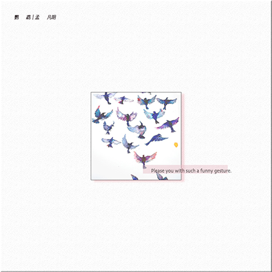 孟凡明新歌《鹦鹉》首发 诗意表达内心情感