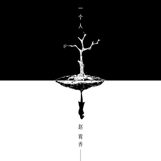 赵宥乔治愈系新曲《一个人》 11月11日首发