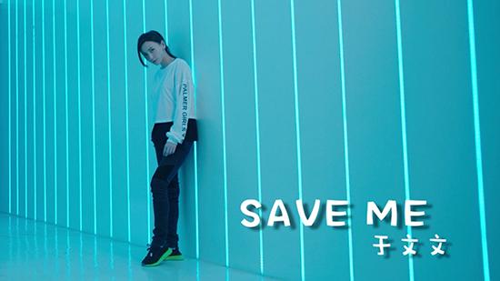 于文文《Save Me》MV上线 诠释别样风格