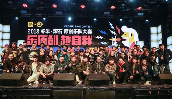 滚石乐队大赛冠军诞生  张亚东高旗激烈点评