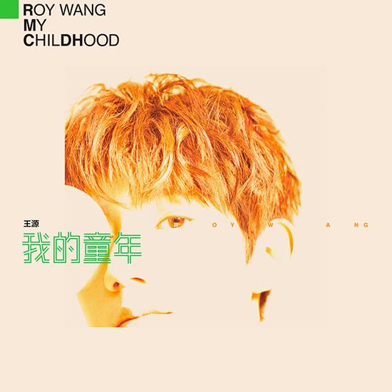 王源成年后首支全创作单曲《我的童年》发布