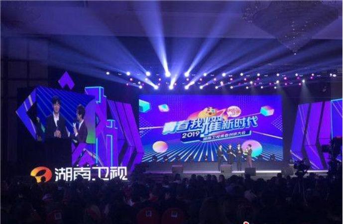 马丽潘粤明新戏亮相2019湖南卫视青春创研大会