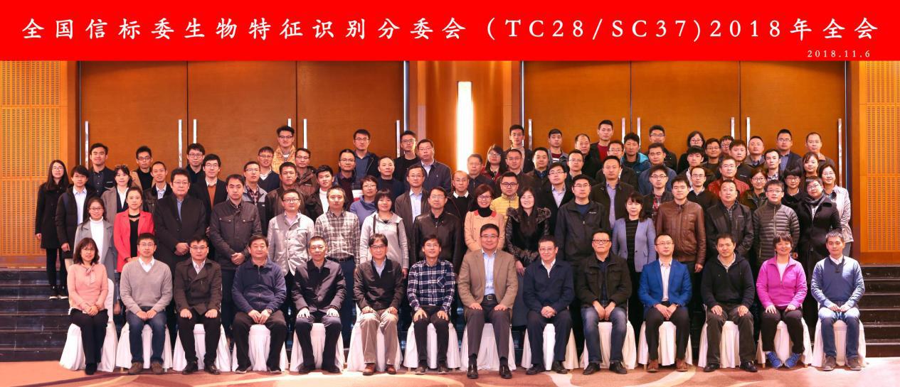 全国信标委生物特征识别分委会2018年全会在京召开