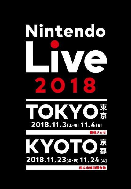 """任天堂""""Nintendo Live 2018""""在日本千叶县举行"""