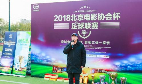 """首届""""北京电影协会杯""""足球联赛圆满落幕"""