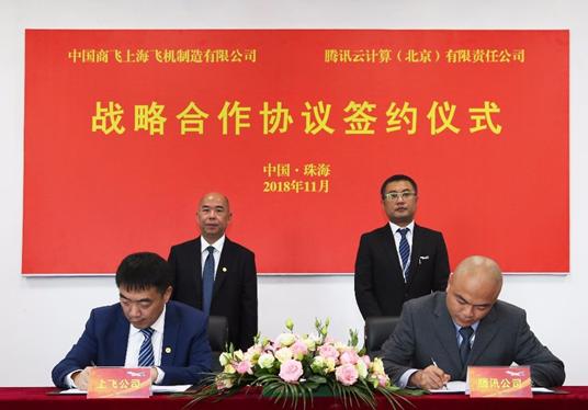 中国商飞上飞公司与腾讯云签订战略合作协议