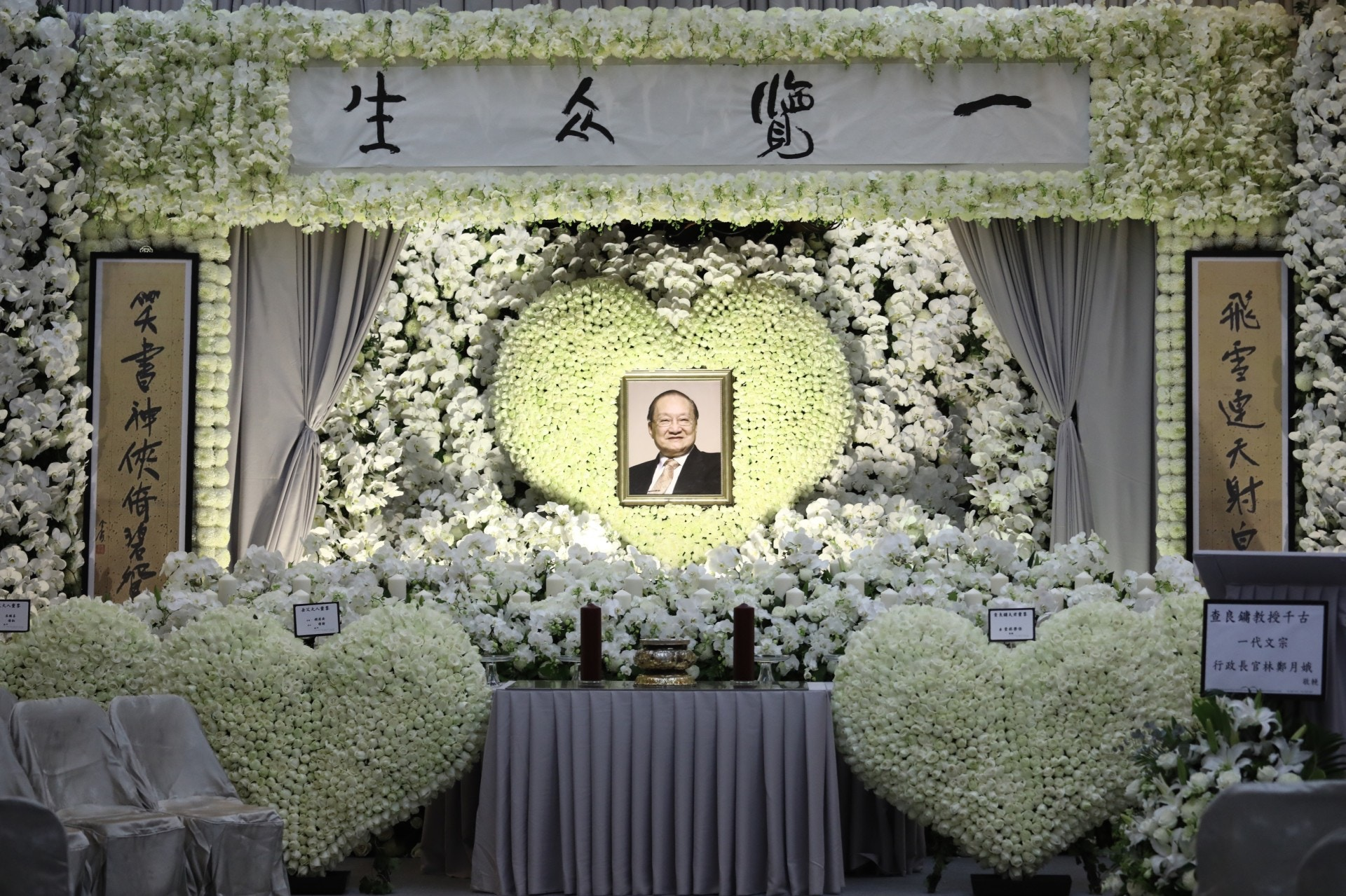 金庸葬礼12日傍晚在香港殡仪馆举行 马云、刘德华等人送上花圈挽联
