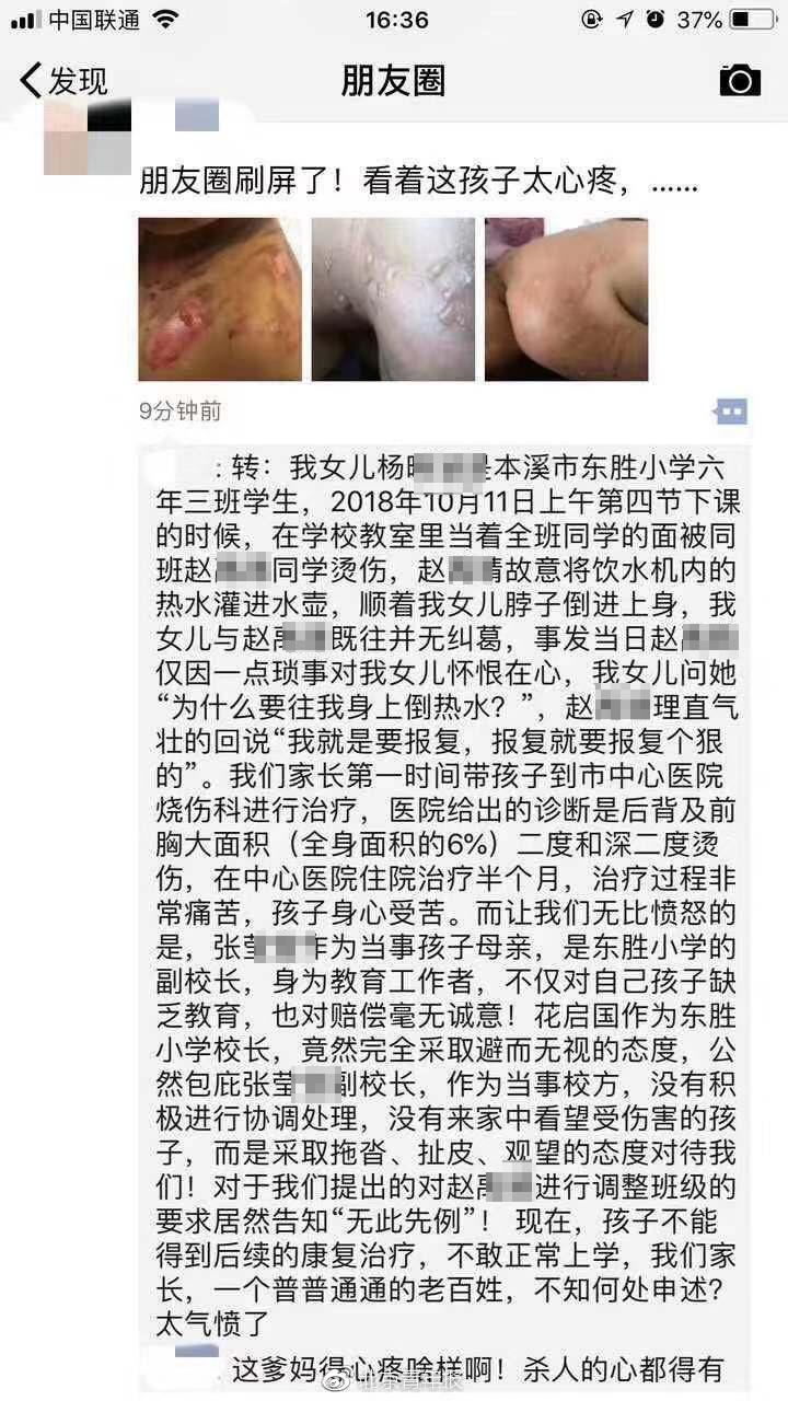 辽宁一小学生往同学身上浇热水致其受伤,副校长被免职调离