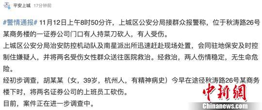杭州发生持刀砍人事件致两人受伤 嫌犯有精神病史