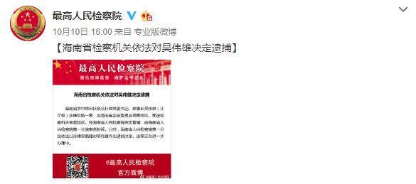 检察机关依法分别对朱堰徽、吴伟雄、谭开林提起公诉
