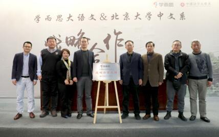 学而思大语文与北大中文系达成战略合作