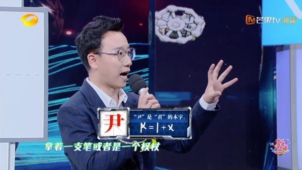 王磊老師還曾獲得過《我是演說家》的季軍,進軍《一站到底》并榮登圖片