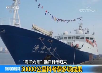 海洋六号远洋科考归来:30000公里科考获多项成果
