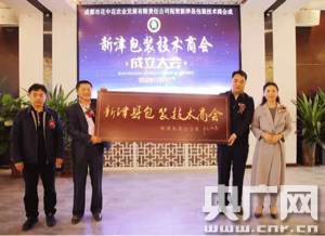 四川省首家县级包装技术商会成立