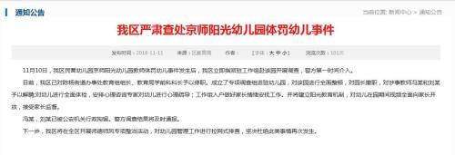 陕西咸阳一幼儿园多名幼儿遭体罚 涉事老师被行拘