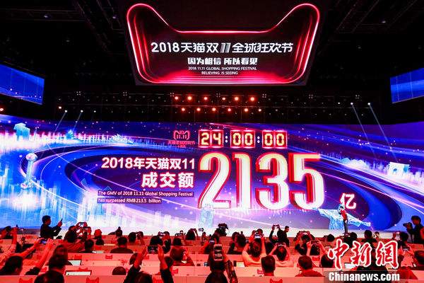 媒体:2135亿!剁手族买买买,2018天猫双11创新纪录
