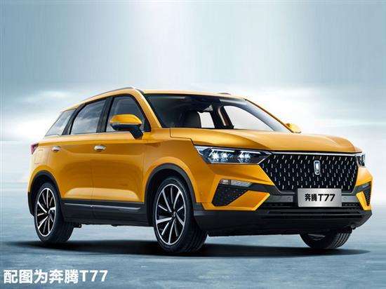 奔腾旗舰纯电SUV 基于BME纯电平台/明年开卖