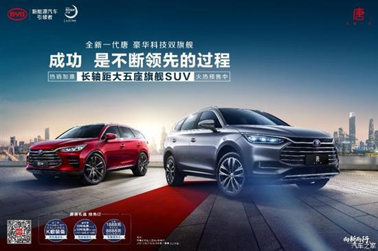 比亚迪唐五座版于11月16日广州车展上市