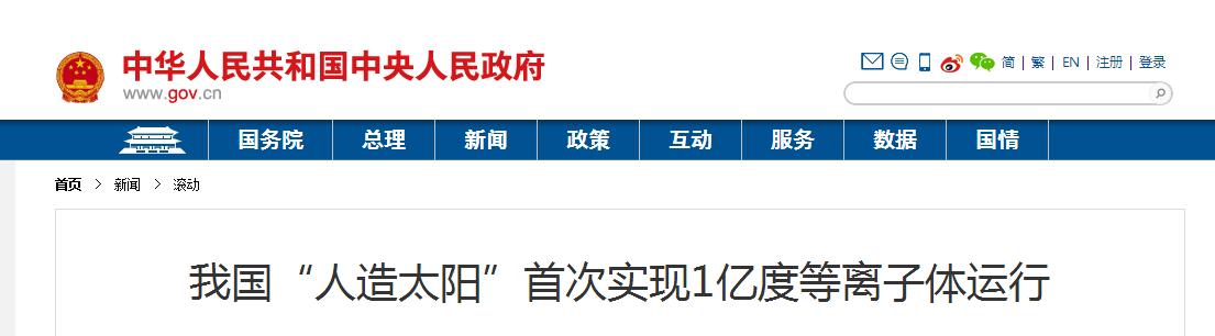 """中国""""人造太阳""""获突破 加热功率首超10兆瓦"""