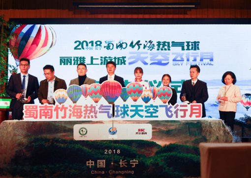 2018中国•长宁蜀南竹海热气球天空飞行月 魅力起航