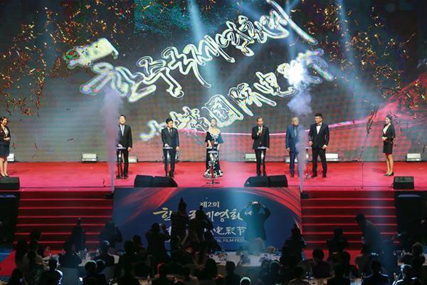第二届中韩国际电影节颁奖典礼在首尔举行