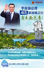 图解李克强总理首次新加坡之行