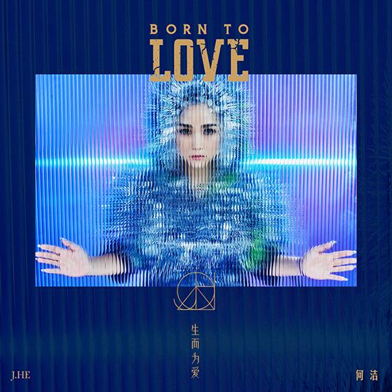 何洁新单《生而为爱》上线 用歌声在心尖上起舞