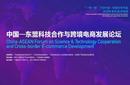 中国—东盟科技合作与跨境电商发展论坛将启幕
