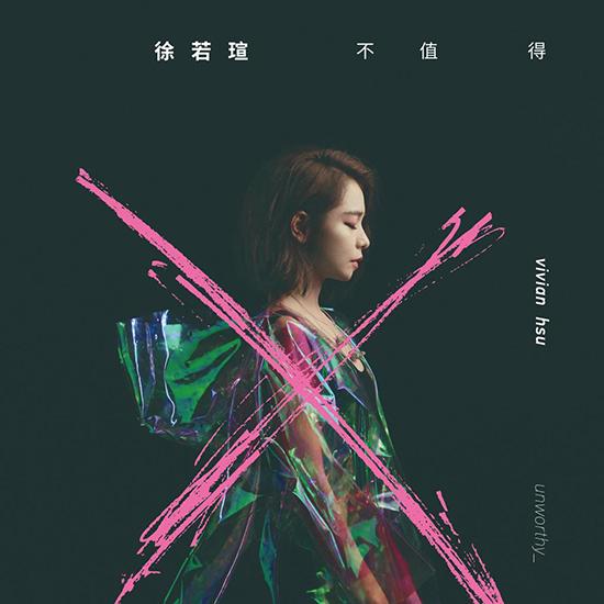 徐若瑄新曲《不值得》上线 诠释摇滚抒情