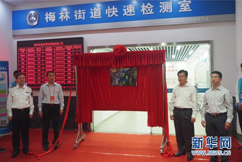 """食品安全看深圳:""""一街一车一室""""为市民舌尖上的美食保驾护航"""