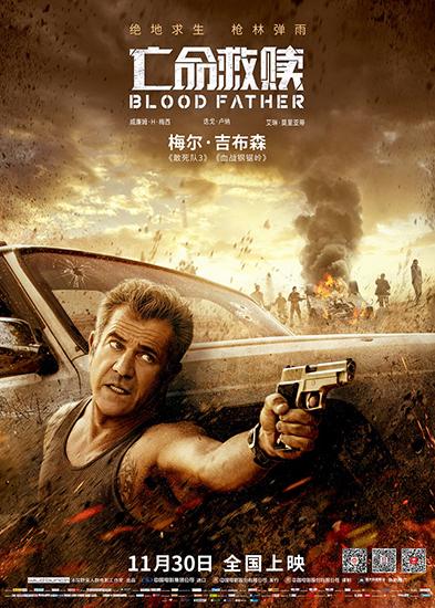 梅尔·吉布森《亡命救赎》主打动作犯罪11.30上映