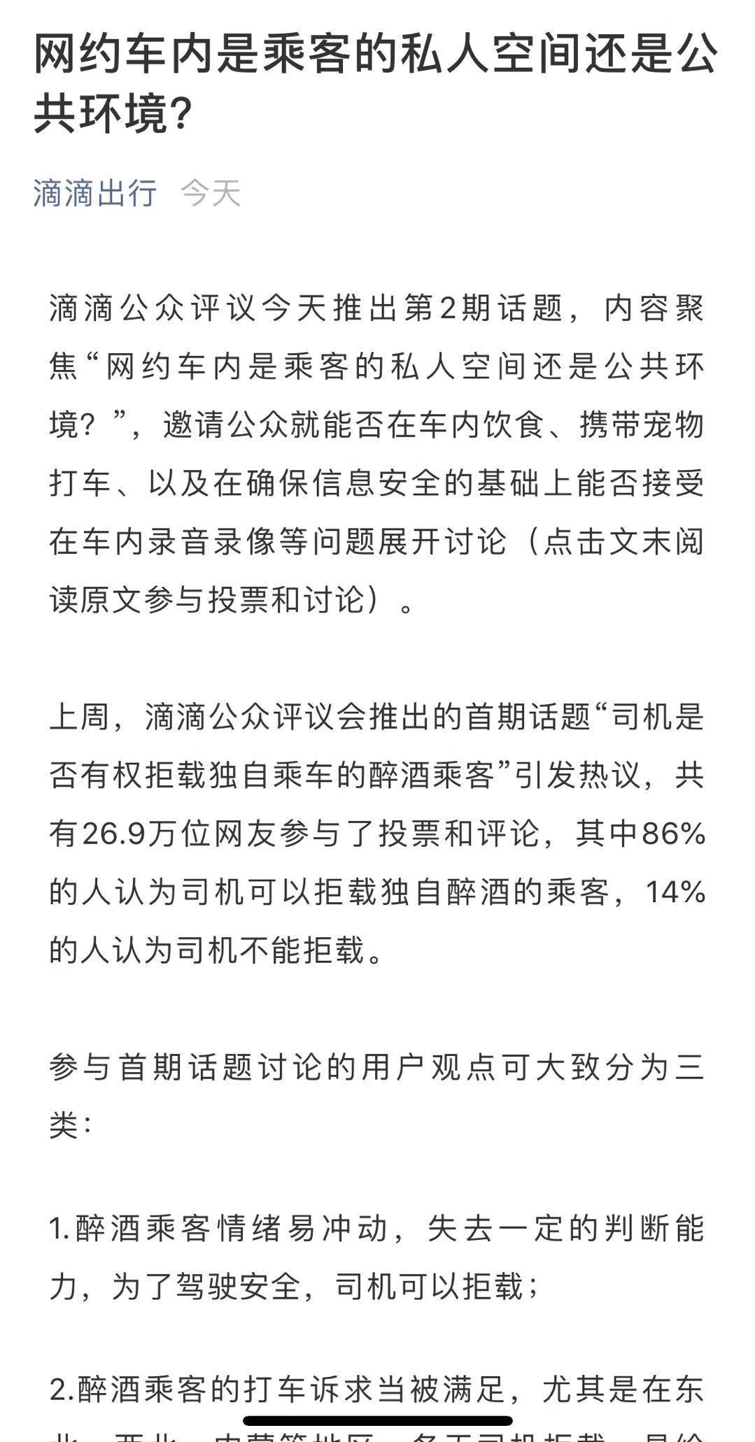 滴滴公众评议会:86%用户赞成司机可拒载醉酒乘客
