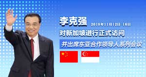 李克强访问新加坡并出席东亚合作系列会议