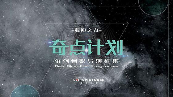 """优创合影国际电影展""""奇点计划""""奖项公布 400万寻找8位导演"""