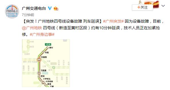 突发!广州地铁四号线设备故障 列车延误