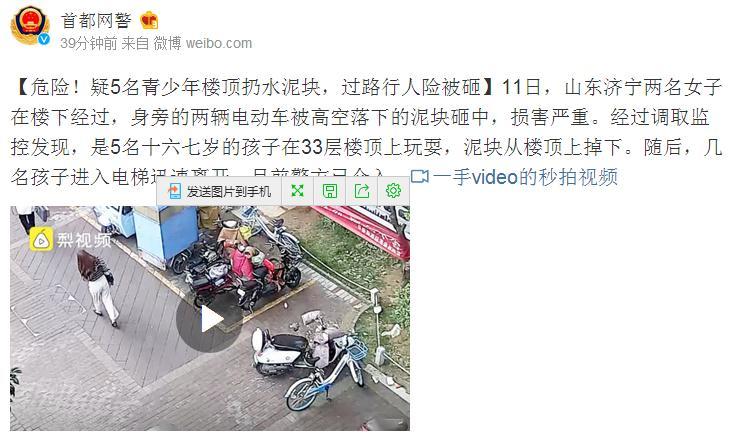 危险!疑5名青少年楼顶扔水泥块,过路行人险被砸