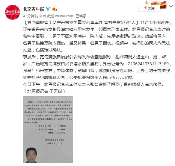 辽宁丹东发生重大刑事案件 警方悬赏5万抓人