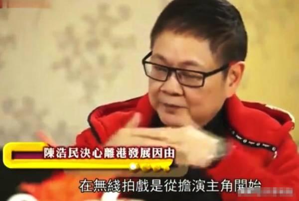 陈浩民为什么会决心到内地发展?他耿直回答当年的事情