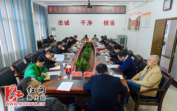"""新化县纪委:做好转隶干部的""""贴心人"""""""
