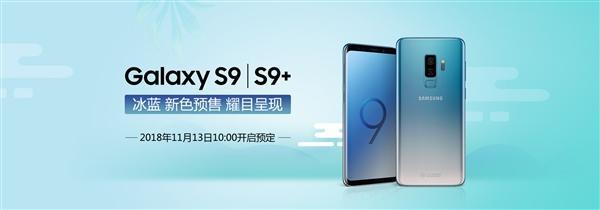 三星Galaxy S9/S9+冰蓝配色上架 搭载高通骁龙845处理器