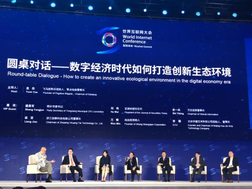 华捷艾米李骊谈企业在数字经济时代如何助力生态建设