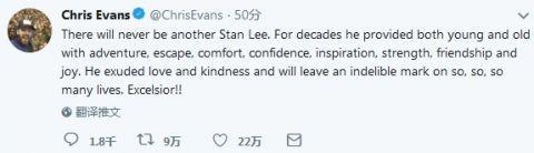 """""""美国队长""""克里斯-埃文斯发文悼念斯坦-李:是独一无二的"""