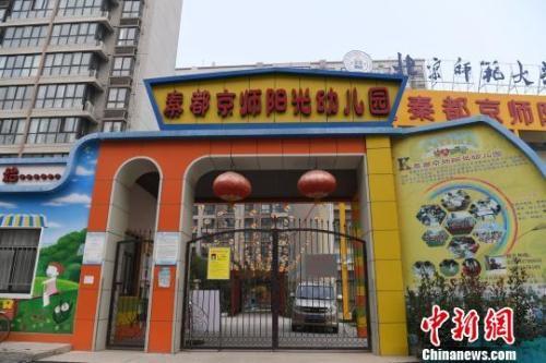 陕西咸阳一幼儿园多名幼儿遭体罚 幼儿园正在整顿