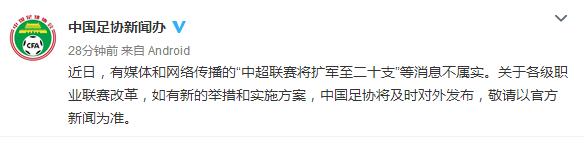 """中国足协:网传""""中超将扩军至二十支球队""""消息,不属实"""